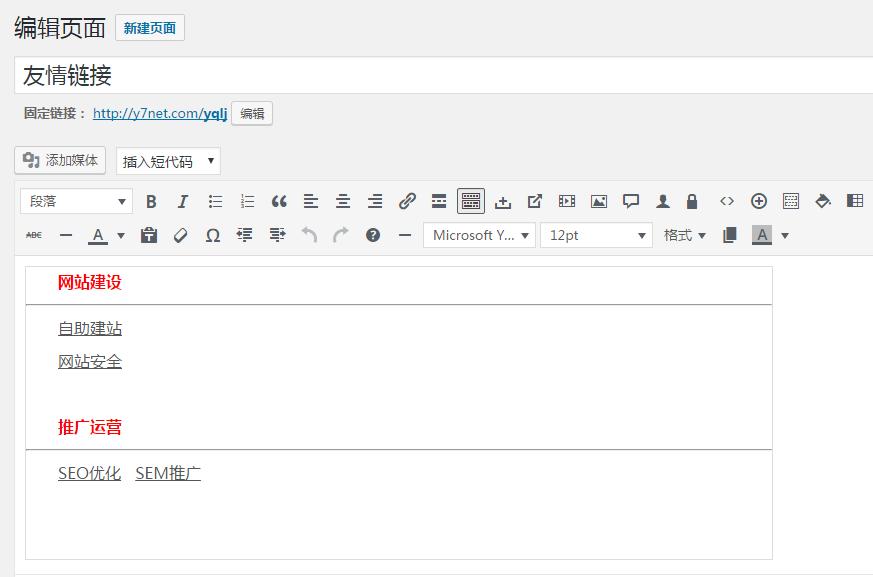 WordPress后台怎样添加友情链接,修改nofollow标签