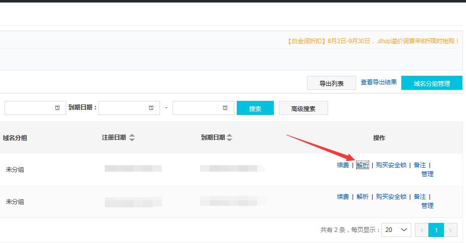购买的新域名怎样进行域名解析