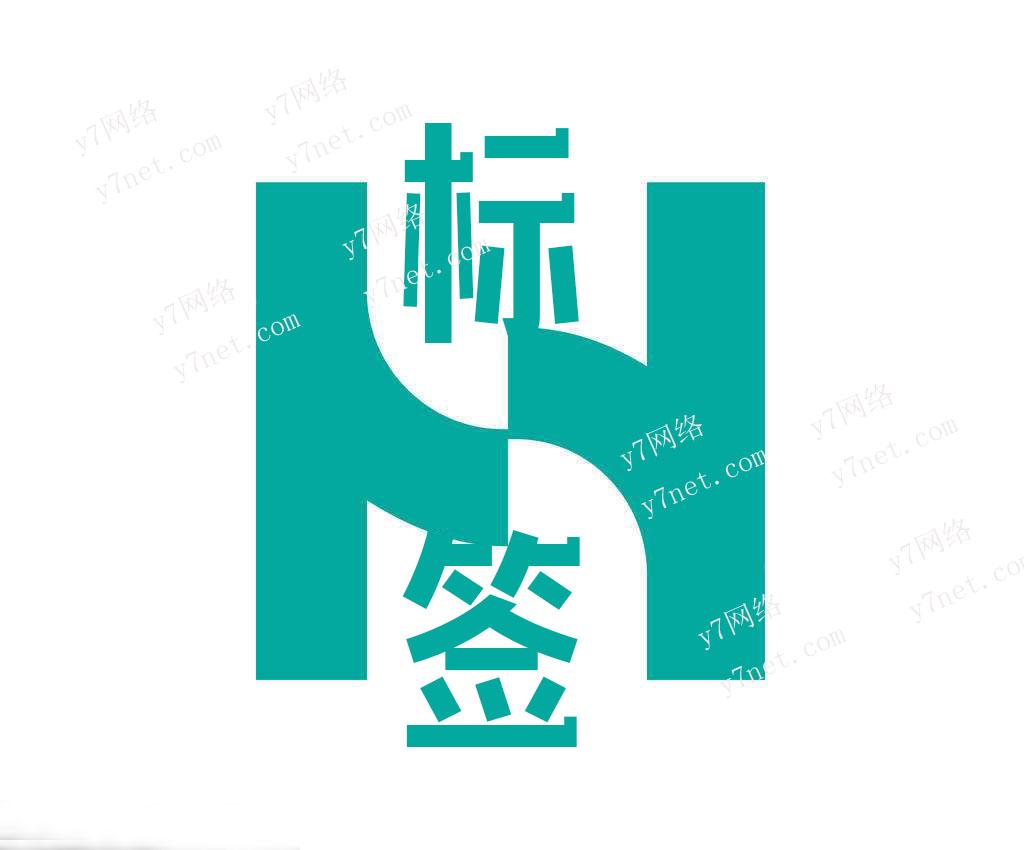 什么是H标签,H标签在网站优化中有什么作用