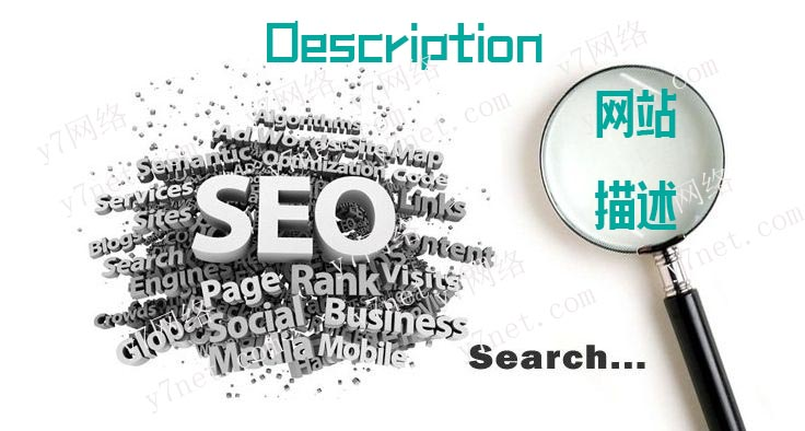 网站描述编写主要有哪些技巧