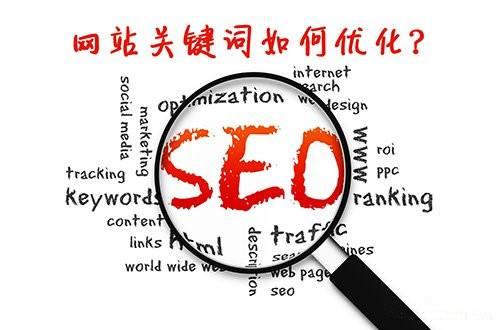 SEO优化选择网站关键词需要注意哪些事项