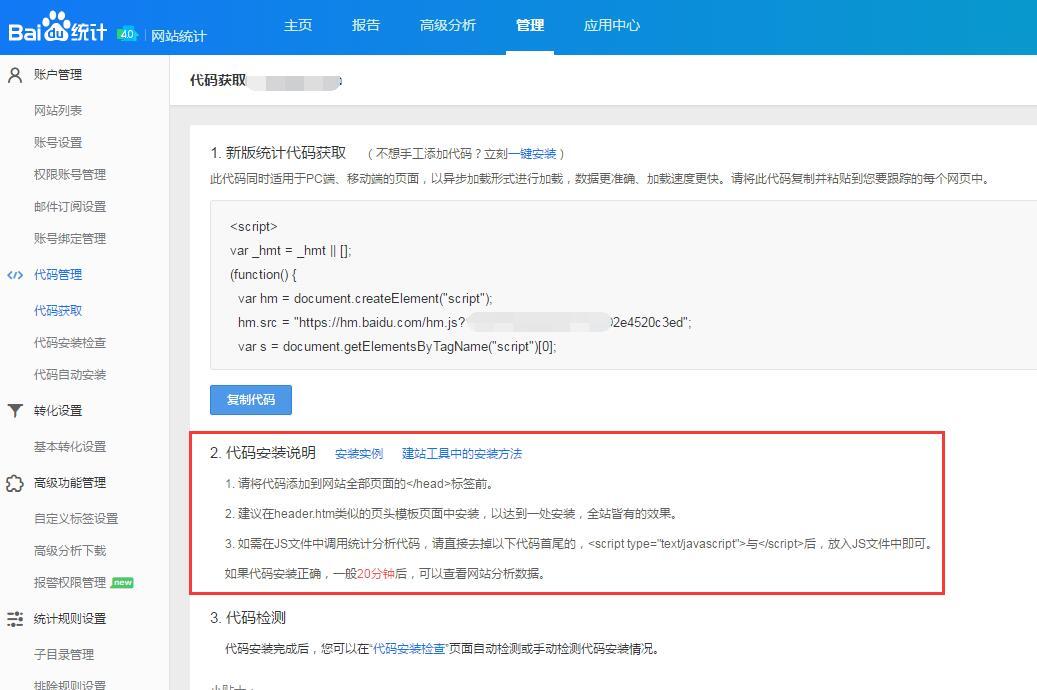 CNZZ,百度,谷歌等统计代码最详细的安装教程