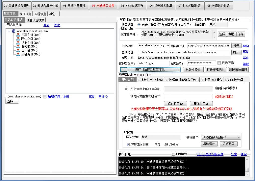 如何利用站群软件配置站点集成采集及发布