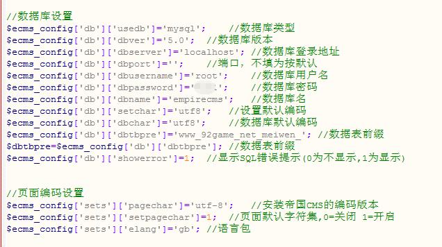 本地服务器怎样安装帝国CMS模版网站