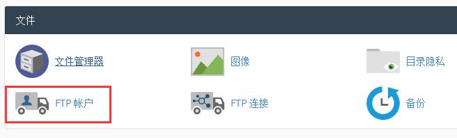 怎样在香港虚拟主机Cpanel面板创建FTP账户