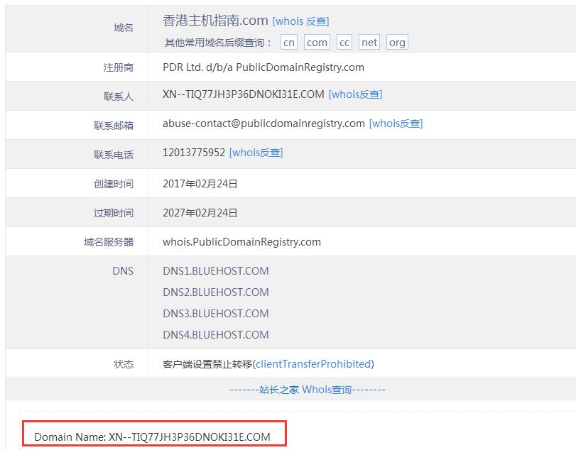 中文域名与英文域名有什么区别